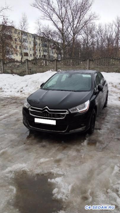 продаю C4 sedan Exclusive 1.6 AT 150 л.с.  - IMG_20160203_095745.jpg