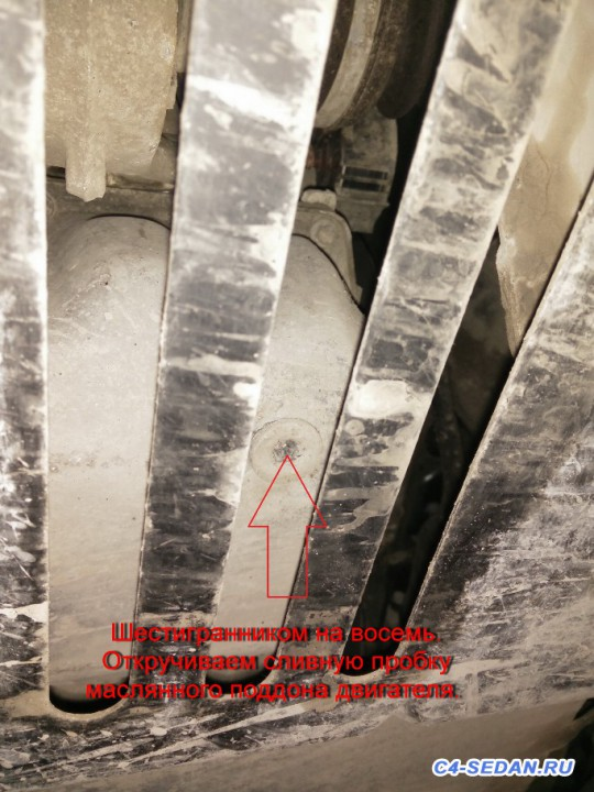 Замена масла своими руками на двигателе EP6 120 л.с. - IMG_20160222_153211.jpg