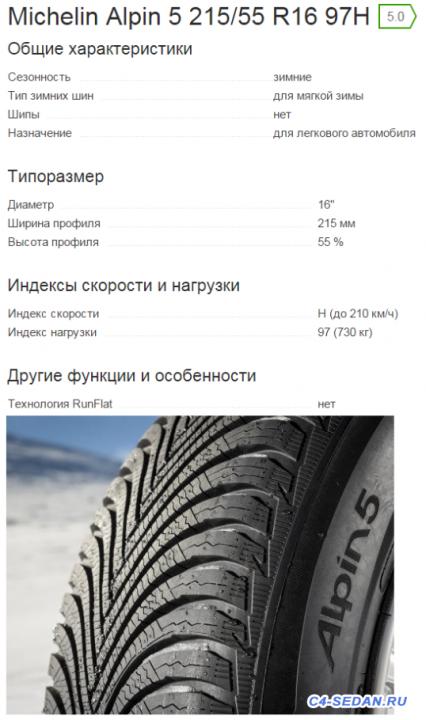 [БЖ] Колеса на зиму - Alpine A5.png