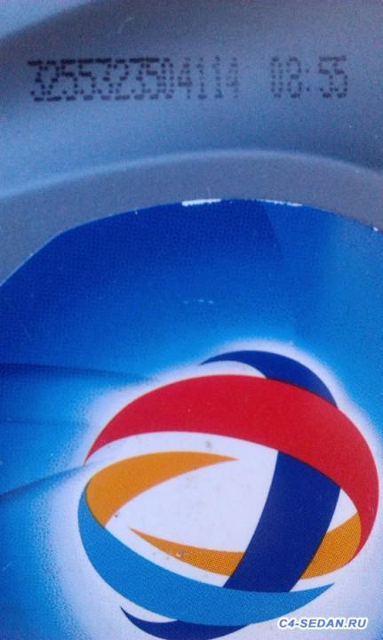 Тормоза качество, проблемы, ремонт  - IMAG2730.jpg