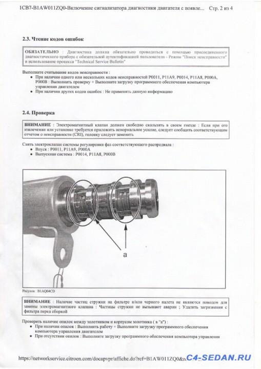 Ошибка P000A и P000B в калькуляторе двигателя и загорелся ЧЕК - клапана грм.jpg