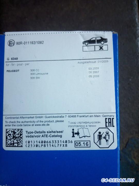Тормозной суппорт, тормозные диски и колодки - IMG_20160703_085801.jpg