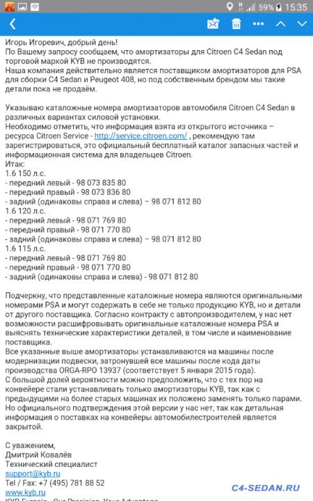 Амортизаторы и клиренс дорожный просвет  - Screenshot_2016-07-05-15-35-42.png