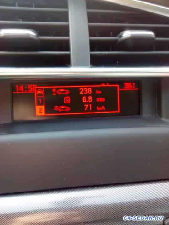 Расход топлива 150 л.с. Указывать среднюю скорость с БК  - IMG_20160730_145810743.jpg