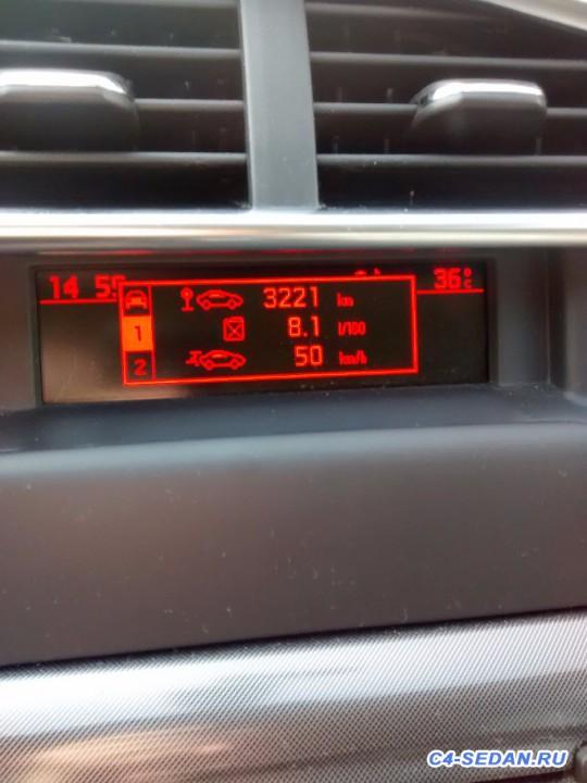 Расход топлива 150 л.с. Указывать среднюю скорость с БК  - IMG_20160730_145820585.jpg