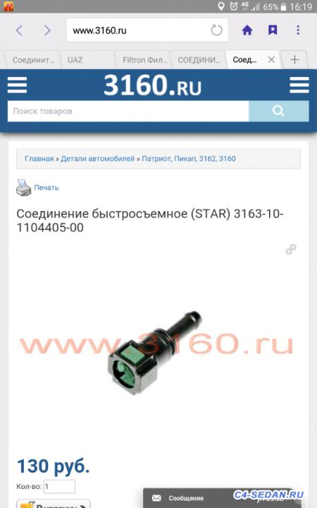 Топливный фильтр 40000км  - Screenshot_2016-08-04-16-19-39.png