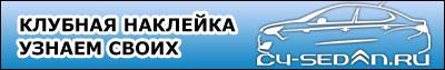 Клубная наклейка Citroen C4 Седан