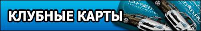 Клубная карта клуба Citroen C4 Седан
