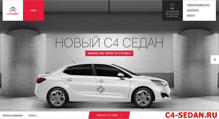 Промо сайт Ситроен С4 Седан